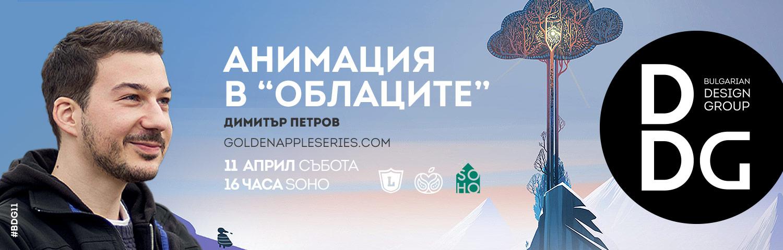 Димитър Петров Златната Ябълка