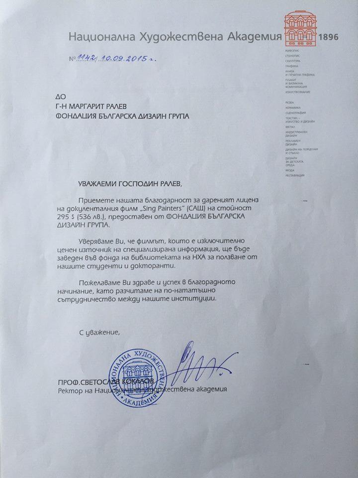 Сертификат за благодарност БДГ
