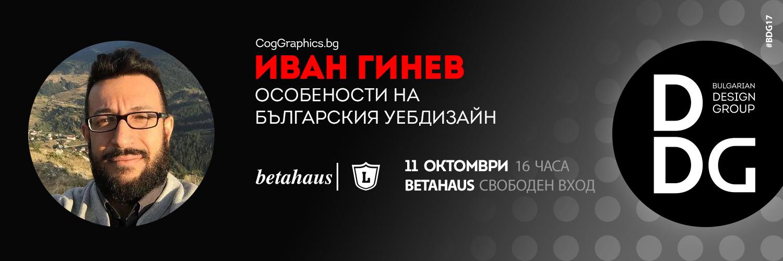 Bulgarian Ddesign Ggroup 17 meet up