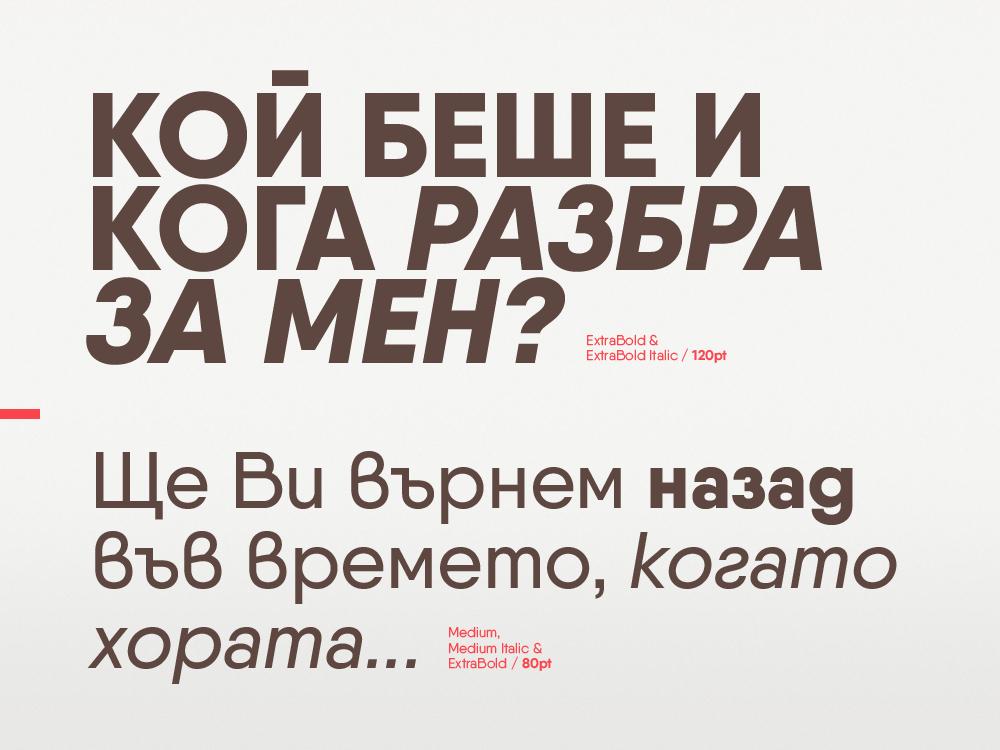Шрифт и типгорафия от Радомир Тинков