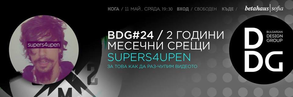 Българска дизайн група събитие 24