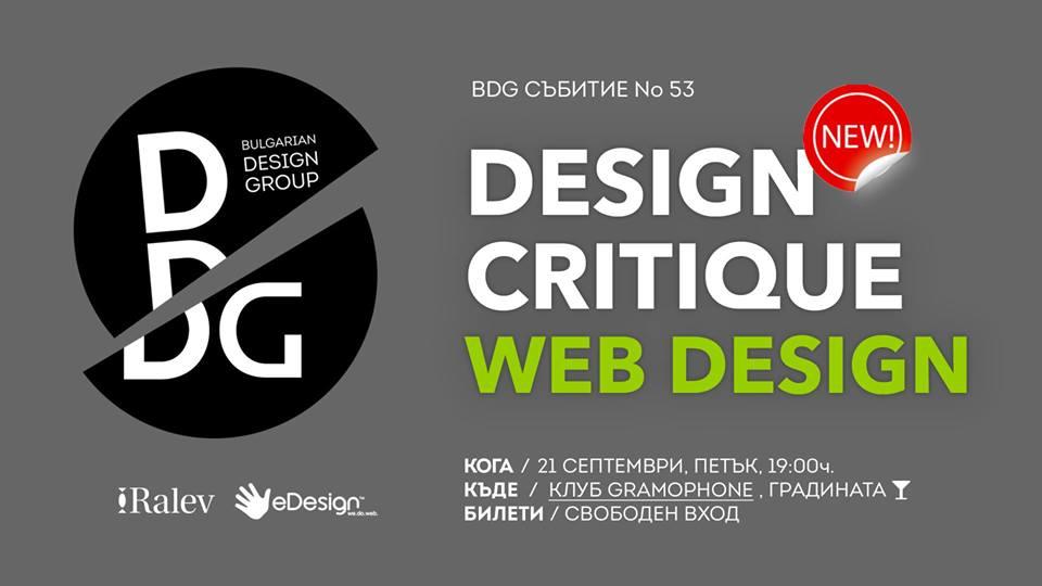 уеб дизайн събитие