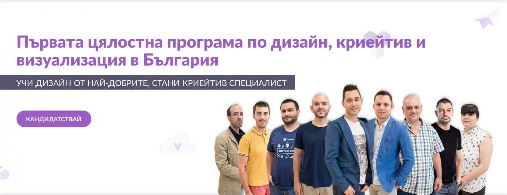 Softuni Creative Софтуни Криейтив