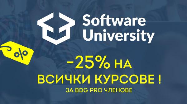 Софтуни Отстъпка 25% Всички Курсове