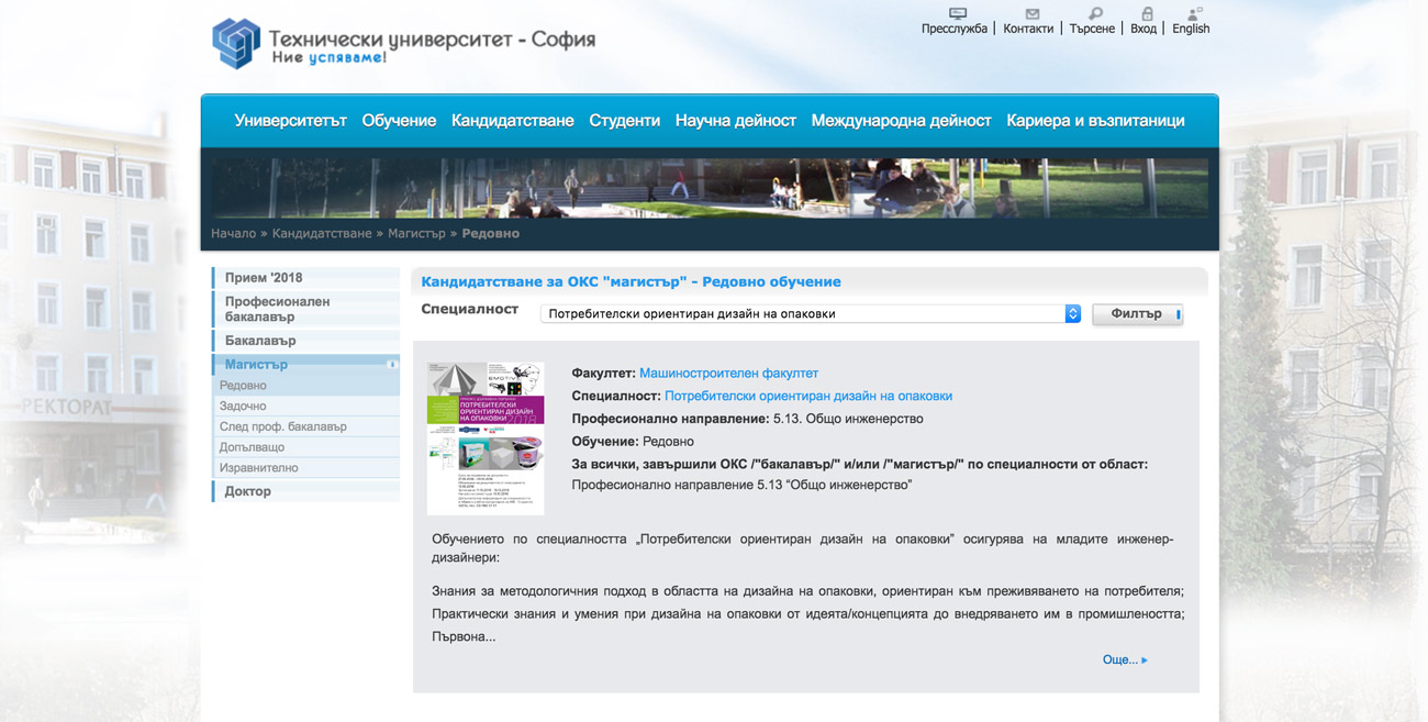 ТУ София - иновативна магистърска програма