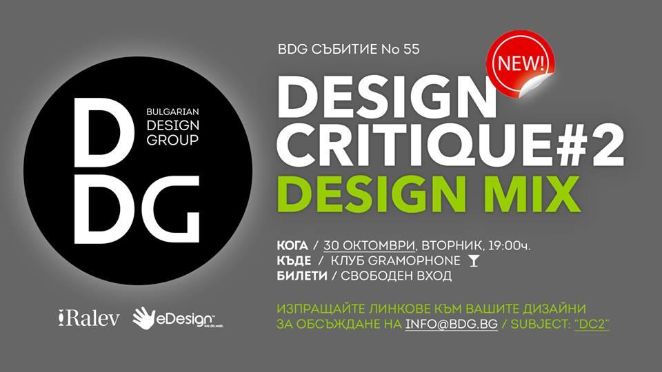 design critique mix bdg.bg