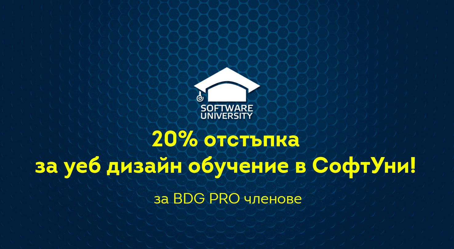 Отстъпка за уеб дизайн обучение в Софт Уни за BDG PRO членове