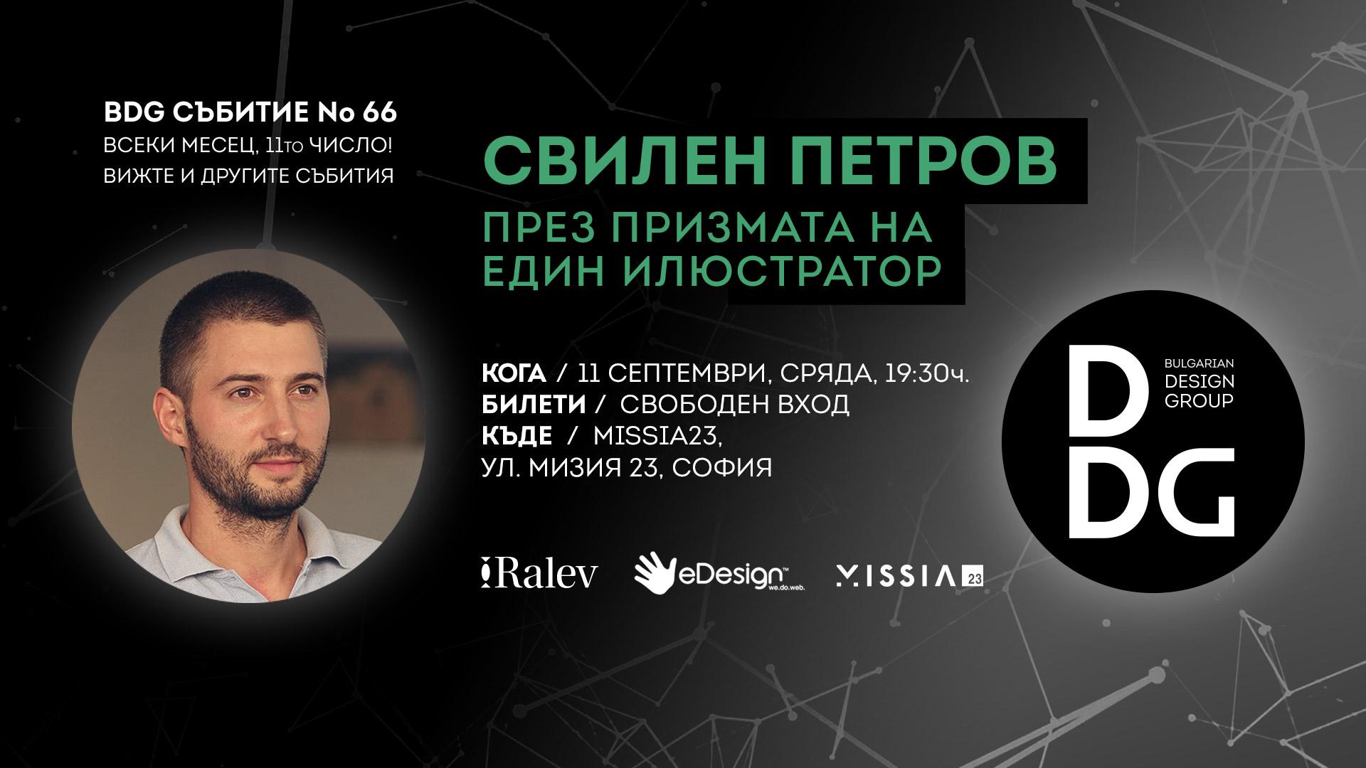 Svilen Petrov Illustrator BDG Event 66