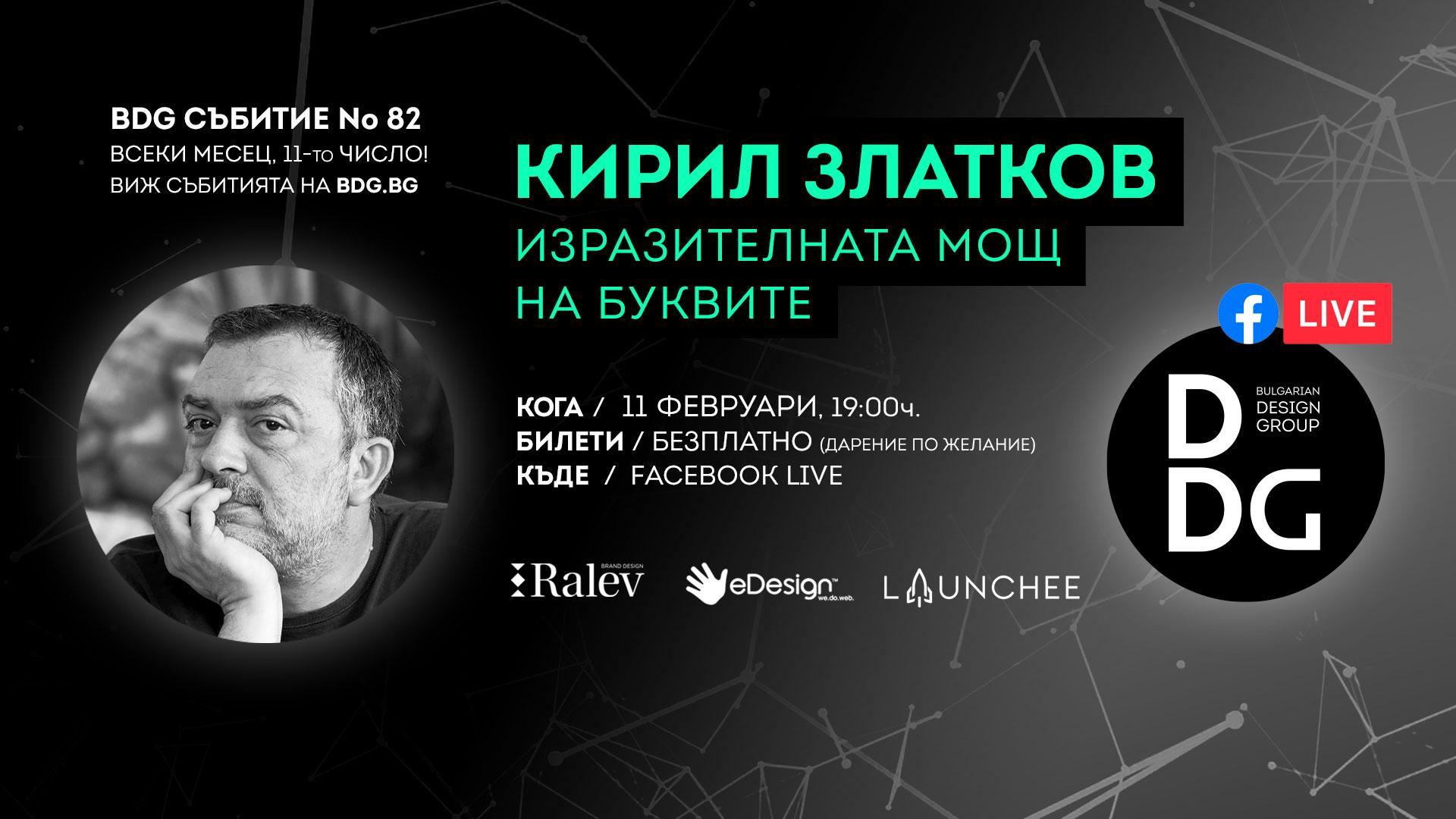 Kiril Zlatkov / BDG 82