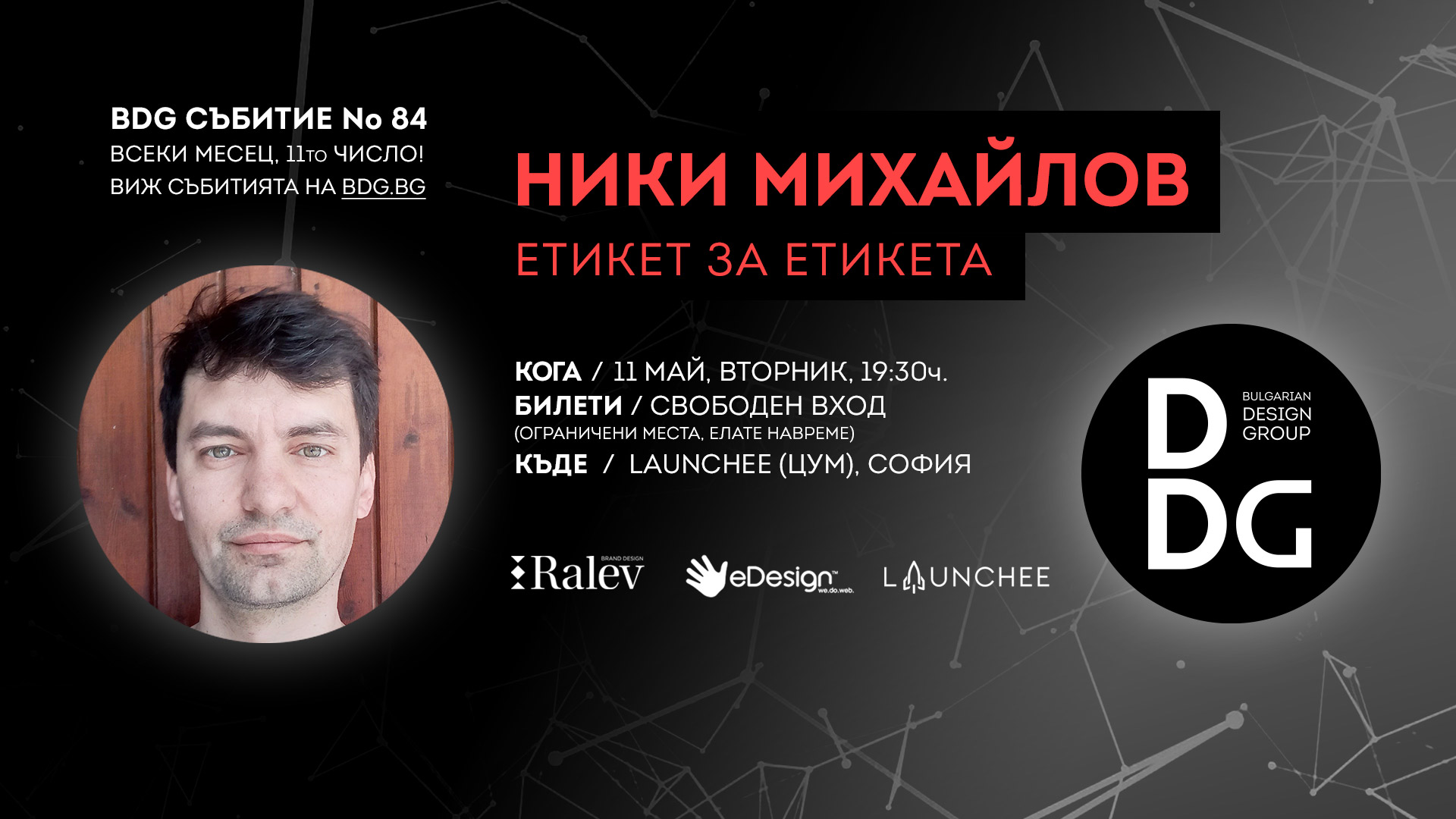 БДГ Събитие №84 с Ники Михайлов - дизайнер на етикети