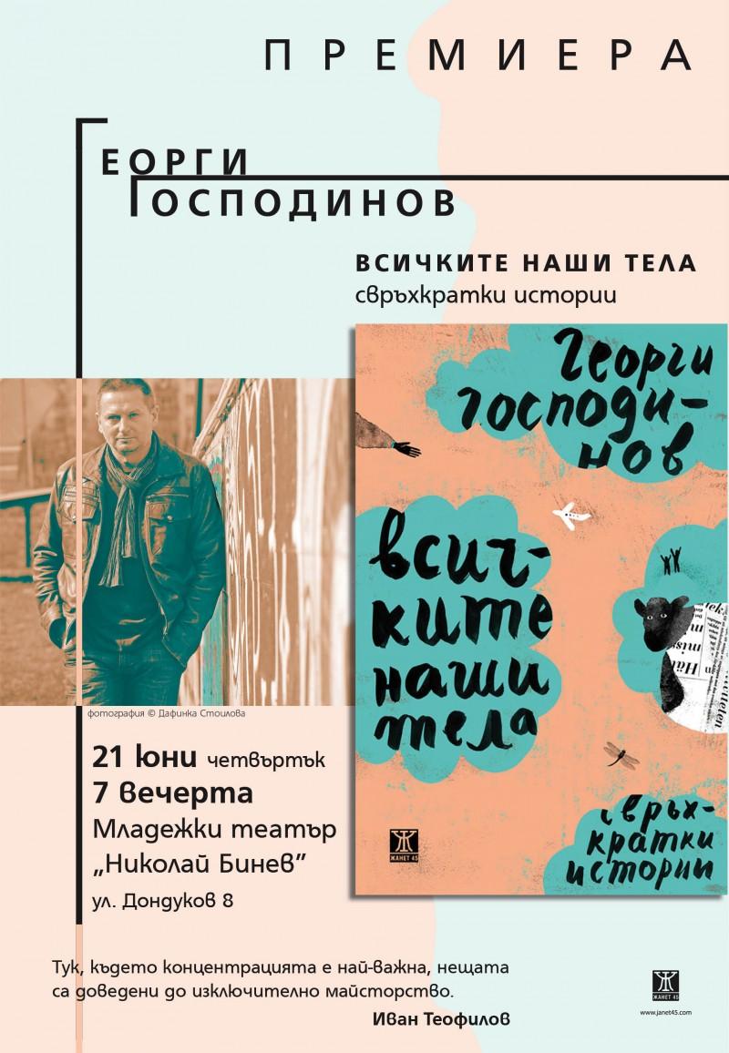 georgi-gospodinov-poster-vsichkite-nashi-tela