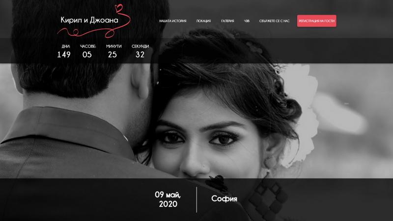 weddingwebpage